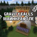Скачать карту гравити фолз для Майнкрафт ПЕ