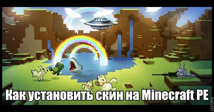 1397916152_kak-ustanovit-skin-na-minecraft-pe