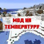 Скачать мод на температуру для Minecraft PE