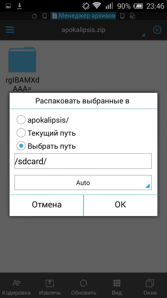 Screenshot_2015-08-12-23-46-15