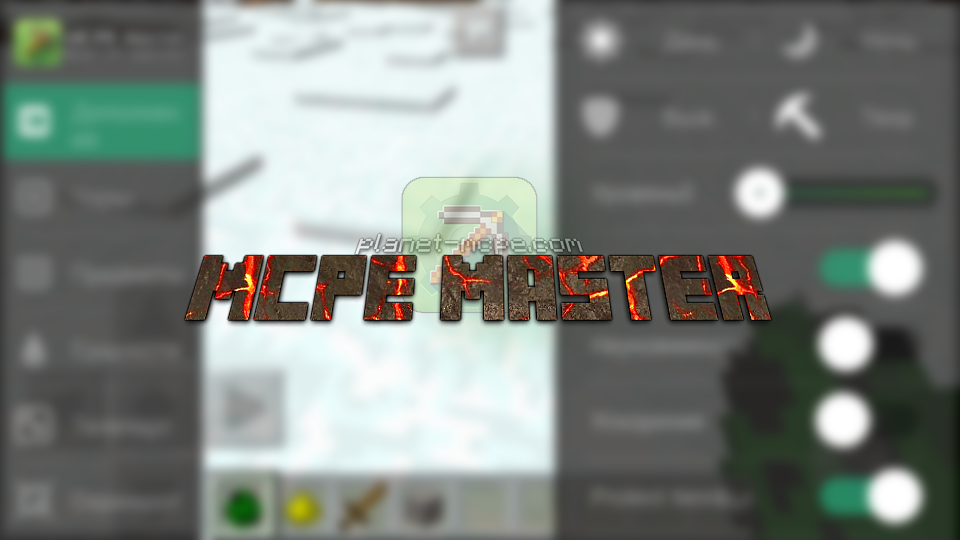скачать последнюю версию mcpe master