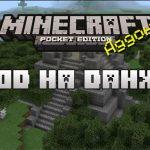 Скачать Мод на Данжи для Minecraft PE