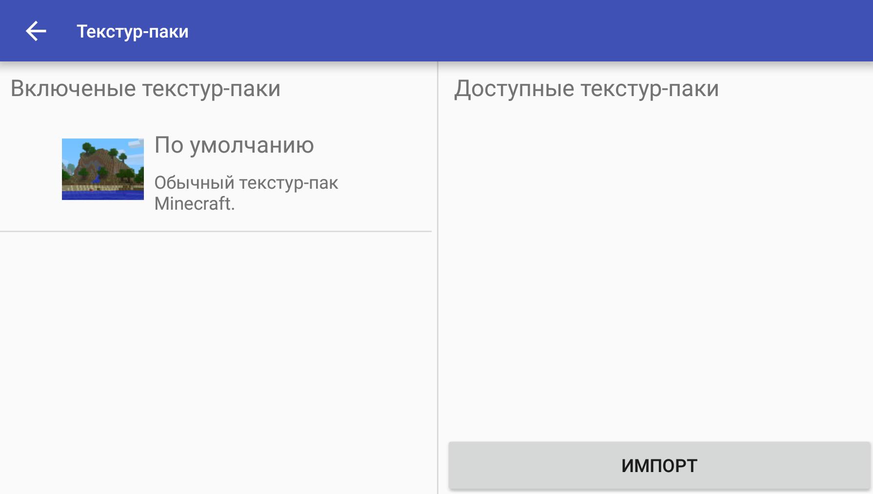 скачать аддон toolbox для майнкрафт на андроид