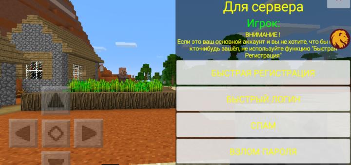 Сервера на майнкрафт 0 14 0 на андроид