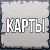 Карты для Minecraft PE 0.16.1
