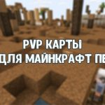 PVP карты для Майнкрафт ПЕ