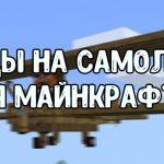 Мод на самолеты для Майнкрафт ПЕ