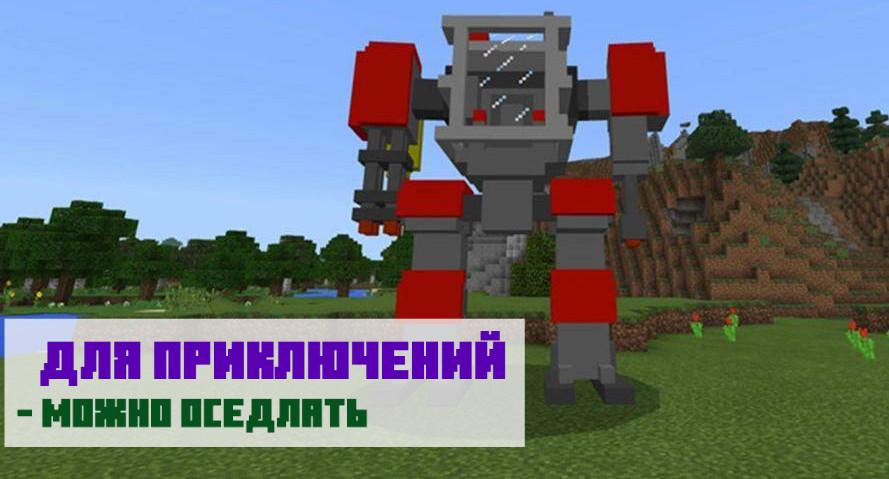 Скачать мод на роботов для приключений для Майнкрафт ПЕ