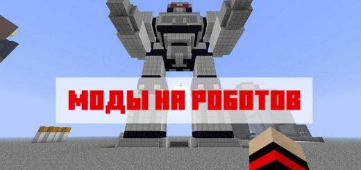 Скачать мод на роботов для Майнкрафт Бедрок Эдишн