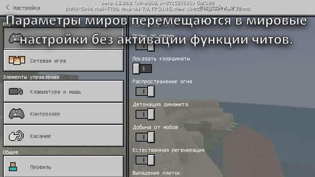 Скачать Майнкрафт 1.2 Бесплатно