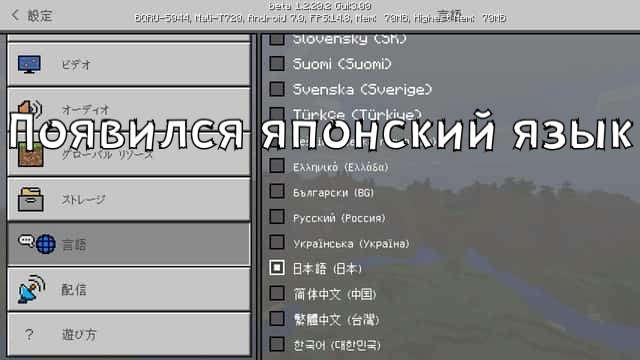 Японский Текст в майнкрафт 1.2.13