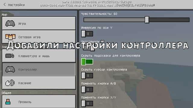 Настройки Контроллера в майнкрафт 1.2.10