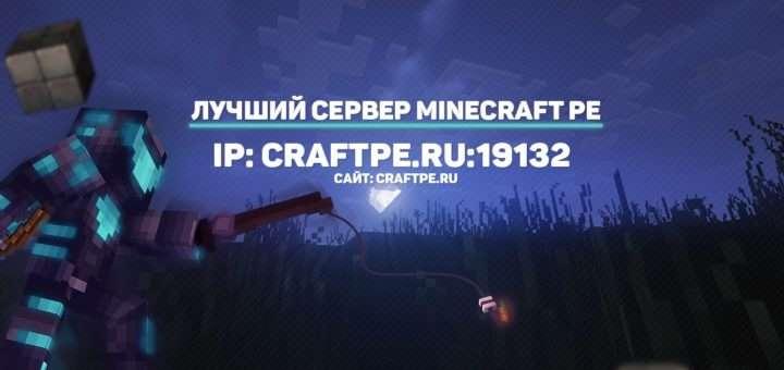 руские сервера майнкрафт #11