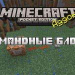 Мод на Командные блоки для Minecraft PE