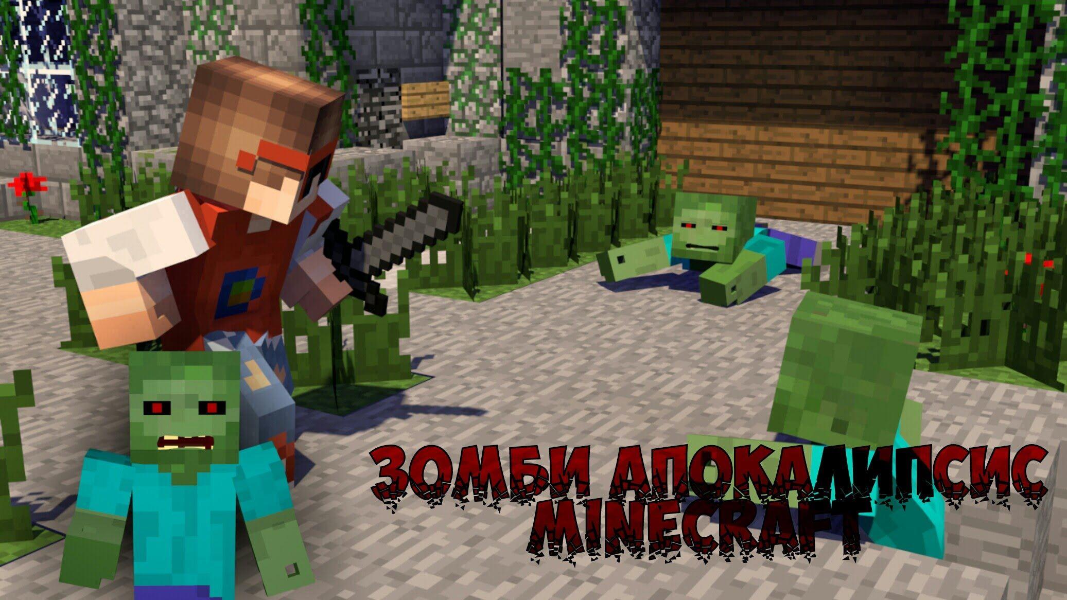 игры майнкрафт выживание в городе зомби #7