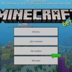 Minecraft 1.8.0.13