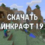 Майнкрафт 1.9.0.2
