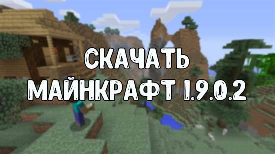 скачать minecraft 1.9.0