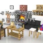 Топ-5 Модов на Мебель для Minecraft PE