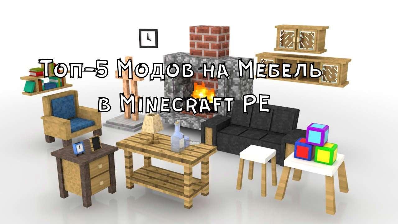 Скачать мод на мебель для Minecraft Pe Мод на мебель на