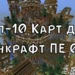 ТОП-10 самых крутых карт для Minecraft PE 0.15.0