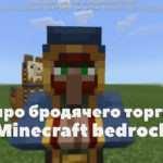 Мод на торговца в Minecraft PE