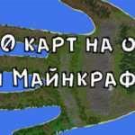 Скачать карту Майнкрафт ПЕ остров