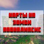 Скачать карту на зомби апокалипсис для Майнкрафт Бедрок Эдишн