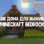 Скачать карты на дом для Minecraft PE