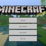 Скачать Minecraft PE 1.11.0 на Андроид
