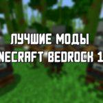 Скачать мод для Minecraft PE 1.11.0