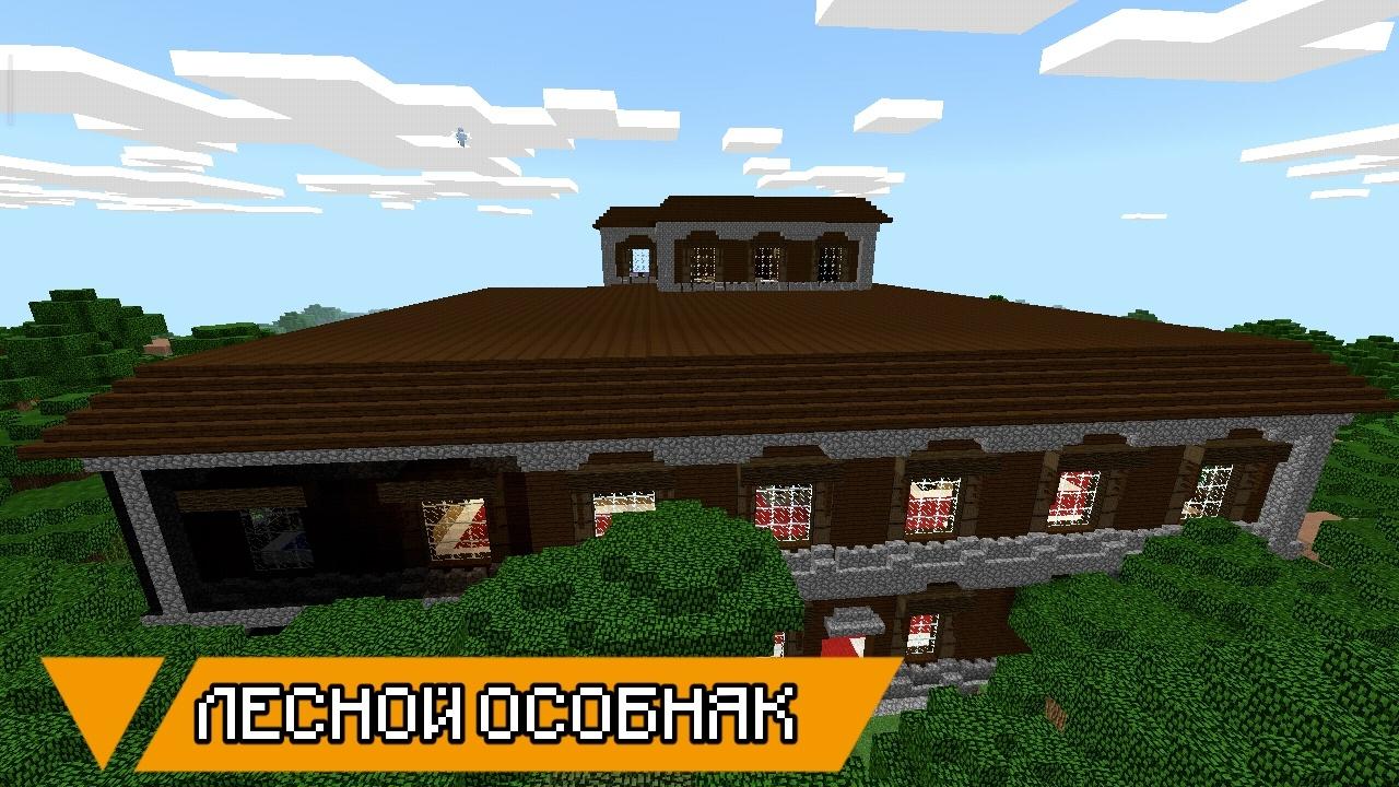 Лесной особняк в Minecraft Pocket Edition 1.1.5