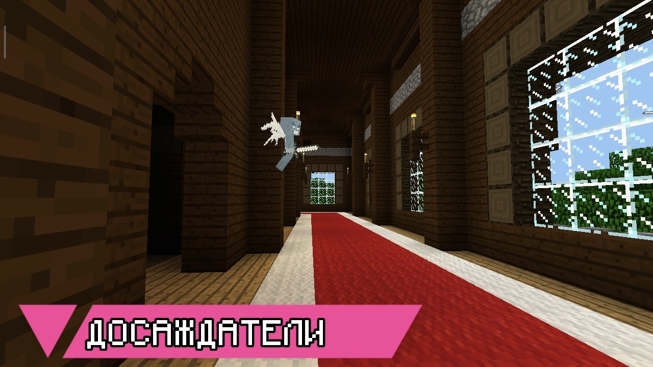 Досаждатель в Minecraft Pocket Edition 1.1.5