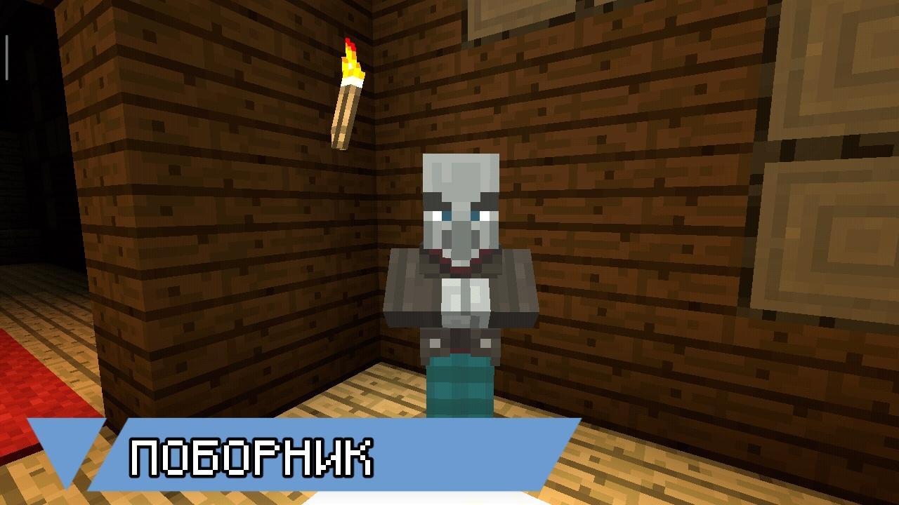Поборник в Minecraft PE 1.1.5