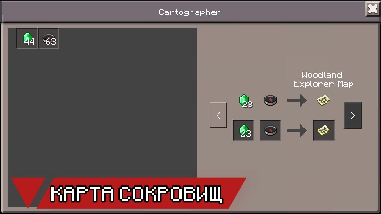 Карта сокровищ в Minecraft PE 1.1.5