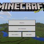 Скачать Minecraft PE 1.2.9 Бесплатно