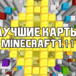 Скачать Карты для Minecraft PE 1.11.0 бесплатно