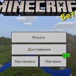 Скачать Minecraft PE 1.2.10 Бесплатно