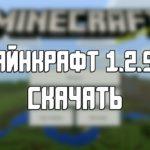 Скачать Minecraft PE 1.2.9.1