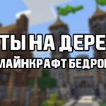 Скачать Карты на деревню для Майнкрафт ПЕ