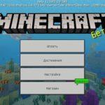 Скачать Minecraft PE 1.11.0.5