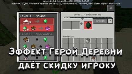 Эффект Герой Деревни в Майнкрафт 1.11.0.4