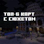Скачать карты с сюжетом для Minecraft PE. ТОПлучших