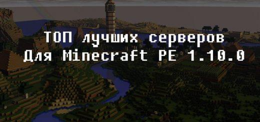 Сервера Майнкрафт 1.10.0