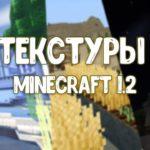 Скачать Текстуры и Шейдеры для Minecraft PE 1.2