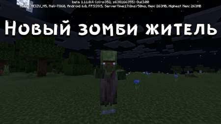 Зомби Житель в Майнкрафт 1.11.0.4