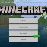 Minecraft PE 1.11.0.10