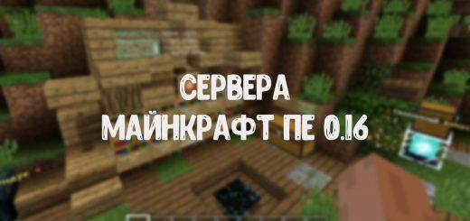 Сервера для Minecraft PE 0.16.0