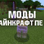 Скачать Моды для Minecraft PE 1.2