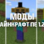 Моды для Майнкрафт 1.2.9